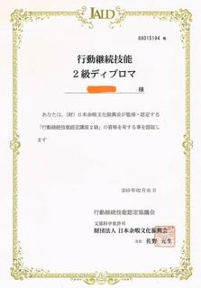 201002_Kodokeizokuginou2gradeNinteisyo.JPG