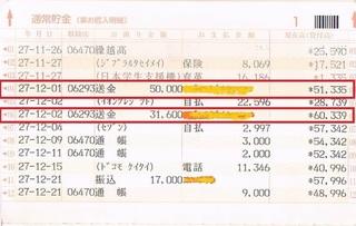 20151201-1202ShiharaiHensyuVer.jpg
