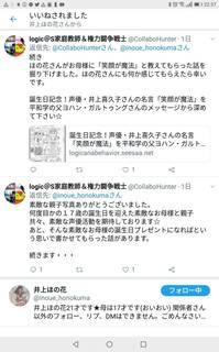 20190928_Honoka_Iine2.jpg