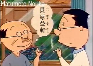 Sazaesan_Kaibaraekiken.png